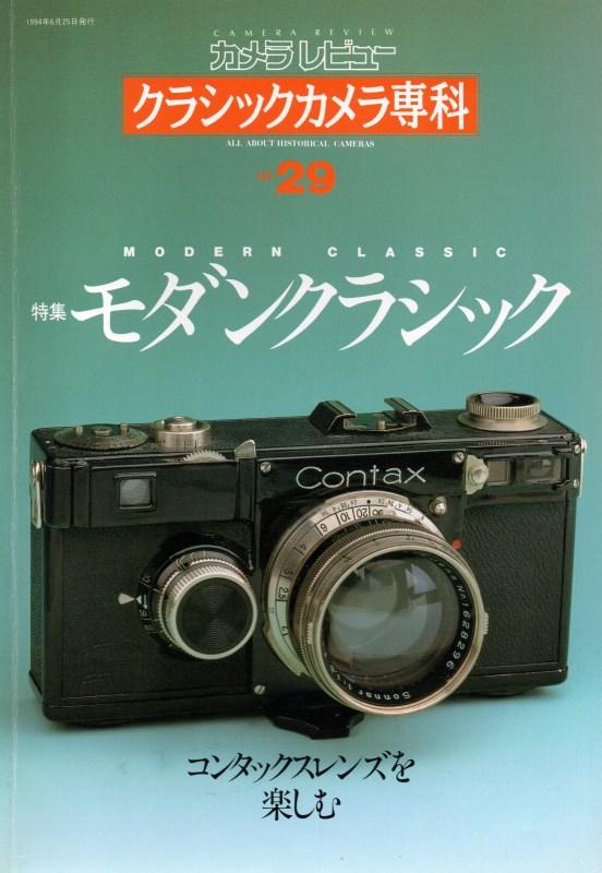 クラシックカメラ専科 29 「モダンクラシック」(book-112) <br>【中古書籍】【DM便送料当社負担|こちらの商品はDM便にて発送いたします/代引き・日時指定不可】