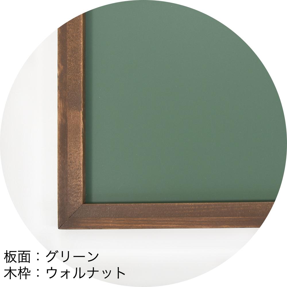 家庭用黒板「ファミリーボード」(チョークボード)1800×900mm