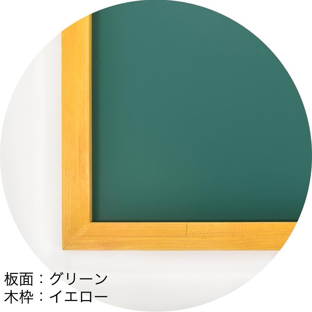 家庭用黒板「ファミリーボード」(パステルボード)1800×900mm