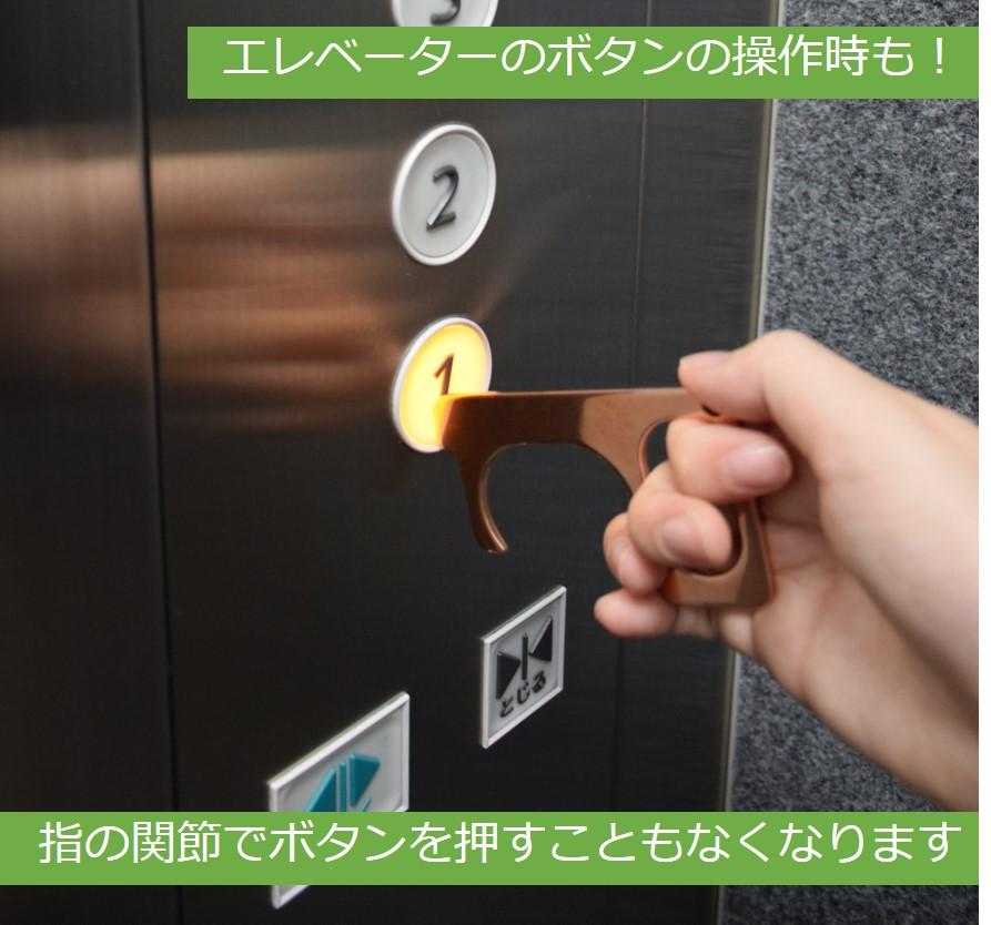 【銅素材】ドアオープナー(アシストフック) -新型コロナウイルス対策-日本製-