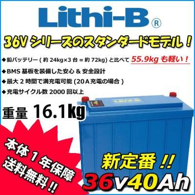 リチビー(Lithi-B) リチウムバッテリー 36V40Ah