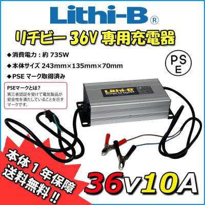 リチビー(Lithi-B) リチウムバッテリー36V専用充電器 36V10A