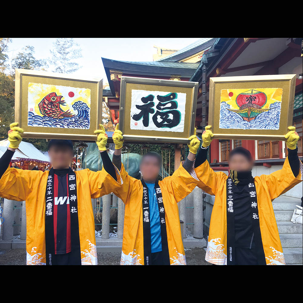 福男シリーズ 開運の三福セット(大)