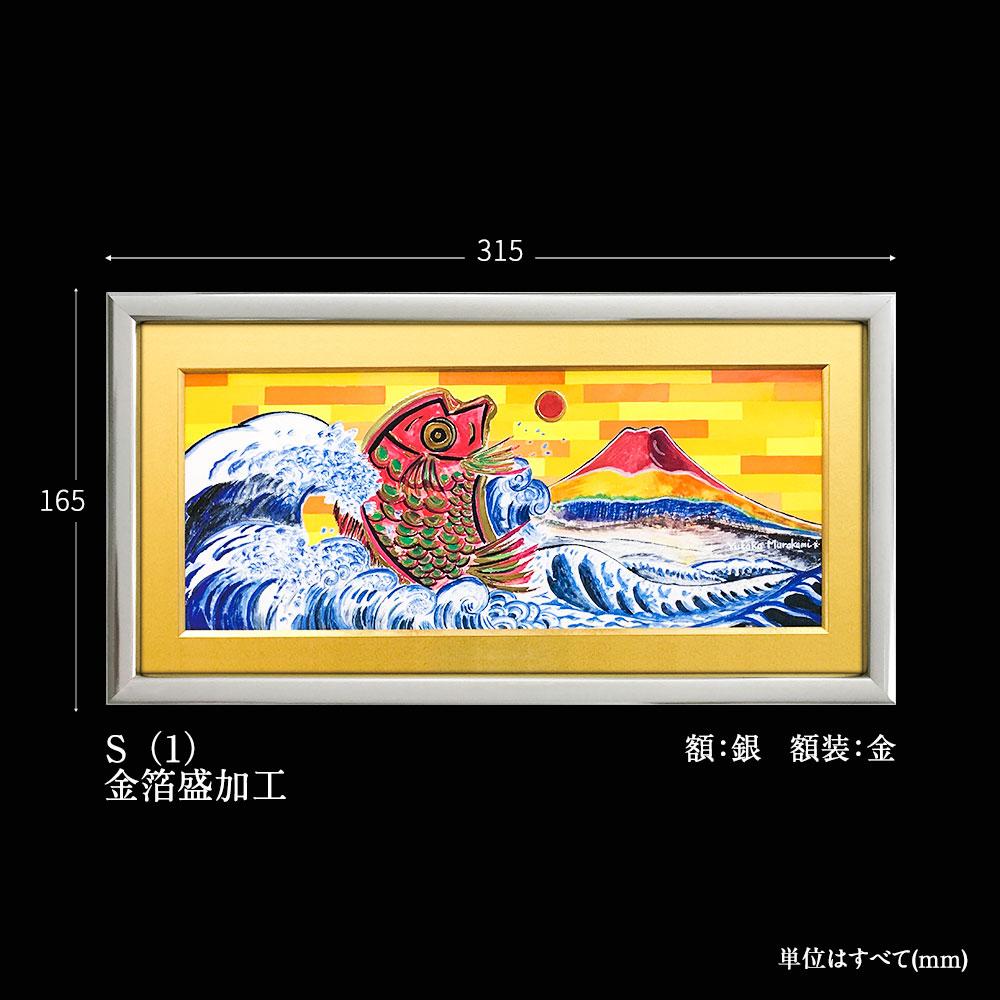福到来 赤富士目出鯛