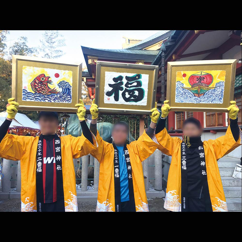 福男シリーズ 開運の三福セット(小)