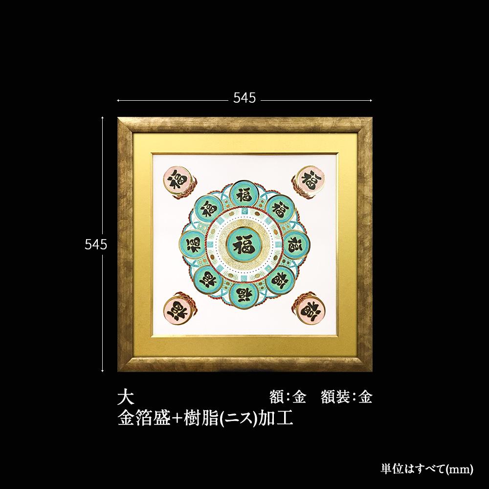 十三福曼荼羅(とみふくまんだら)