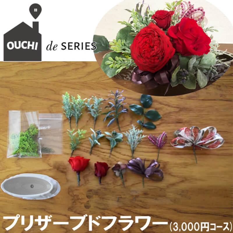 OUCHI DE プリザーブドフラワー体験 プレゼント付!
