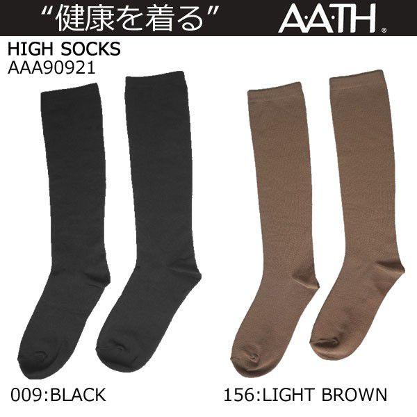 アース A.A.TH ハイソックス AAA90921 【クロスカントリースキー店舗】