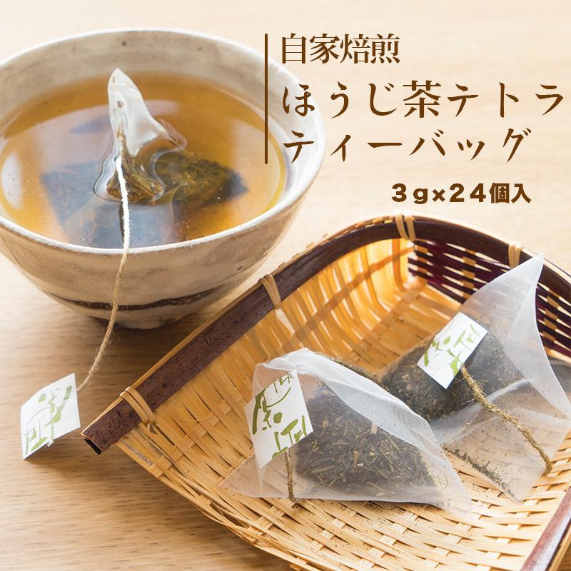 自家焙煎ほうじ茶 テトラティーバッグ(3g×24個入)