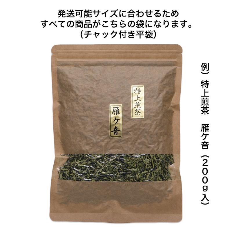 ゆうパケット発送(200g入り商品・ティーバッグ)
