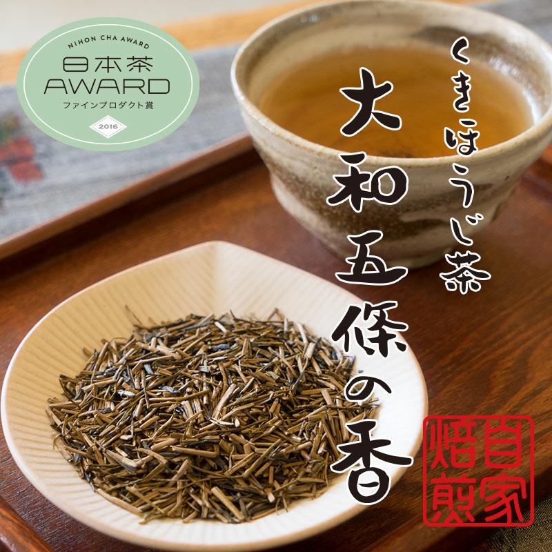 くきほうじ茶 大和五條の香【日本茶AWARD2016 ファインプロダクト受賞】