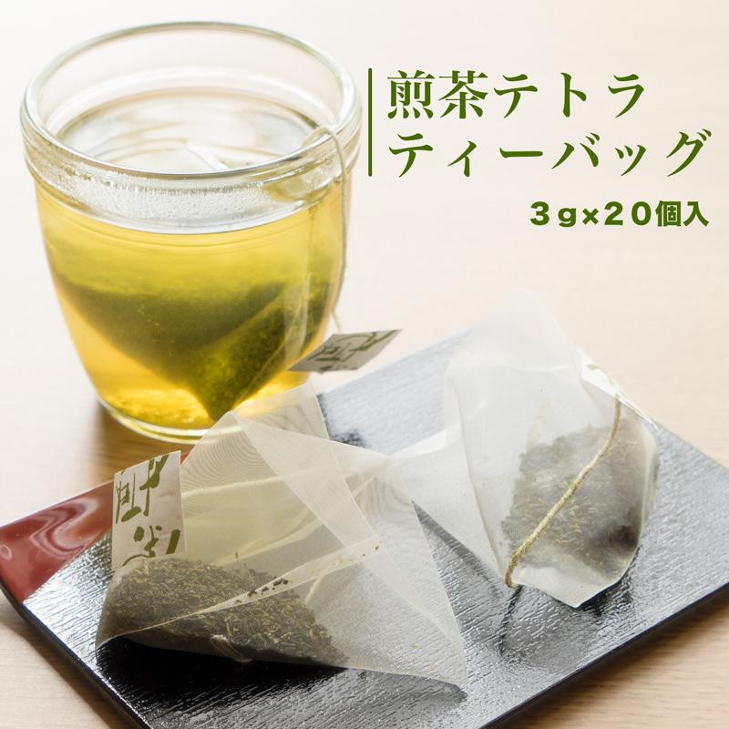 煎茶 テトラティーバッグ(3g×20個入)