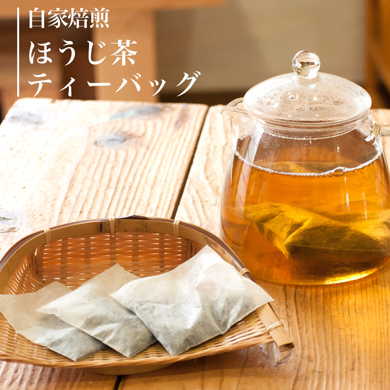 自家焙煎ほうじ茶 ティーバッグ(8g×18個入)