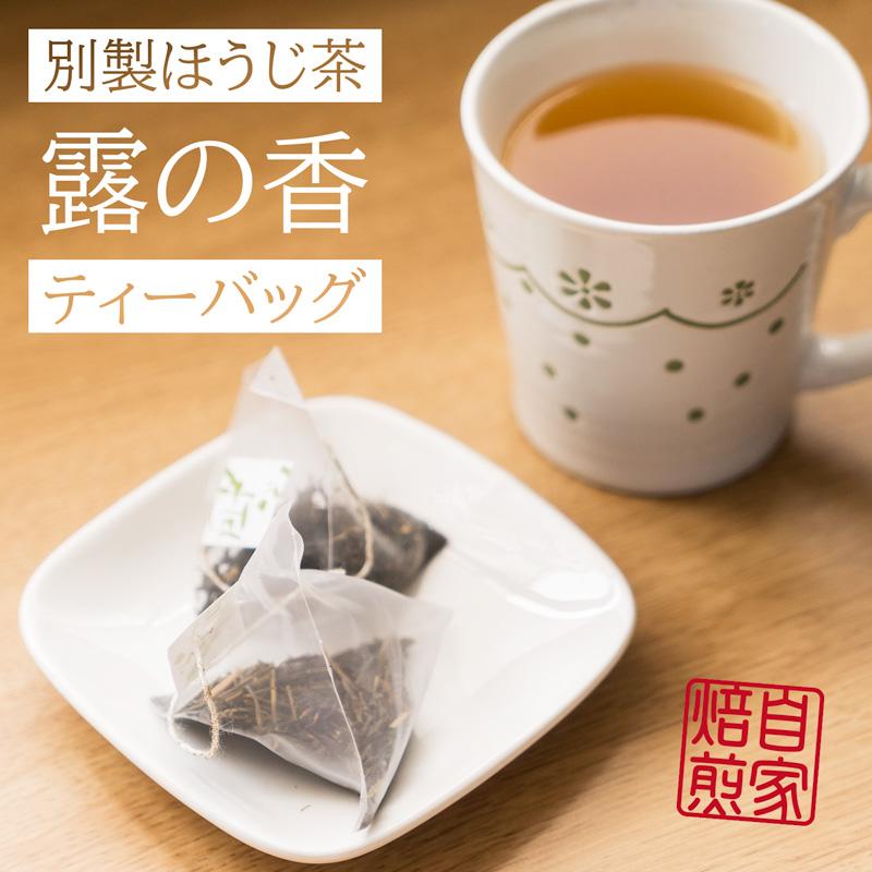 別製ほうじ茶 露の香ティーバッグ(3g×15個入)