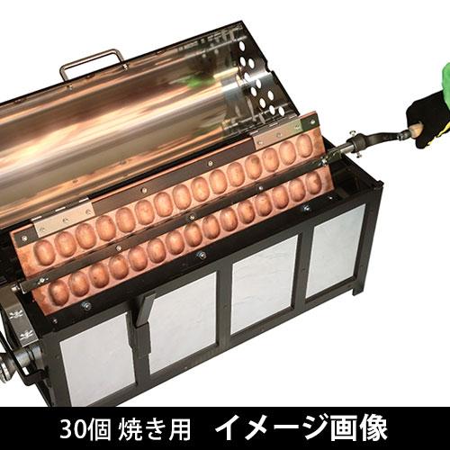 ガス式 ベビーカステラ機 50個用