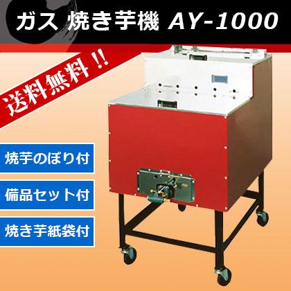 焼いも機レンタル AY-1000 (プロパンガス専用)