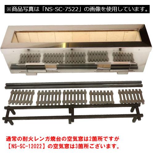 耐火レンガ 焼き鳥器 NS-SCシリーズ