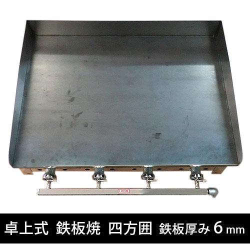 卓上式 鉄板焼 グリドル 四方囲 (プロパンガス専用)