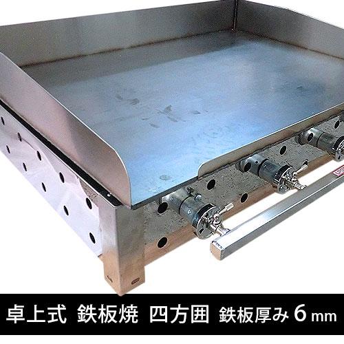 卓上式 鉄板焼 グリドル 四方囲 4GS-750/ST-6