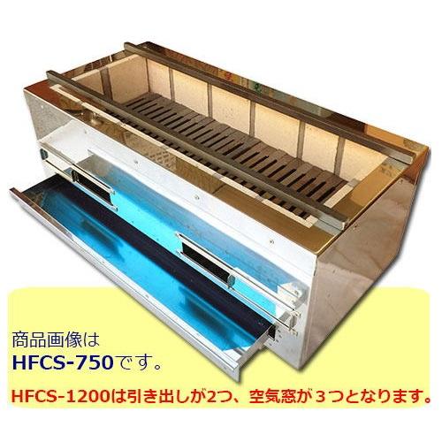 炭用耐火レンガ式焼物器 HFCSシリーズ