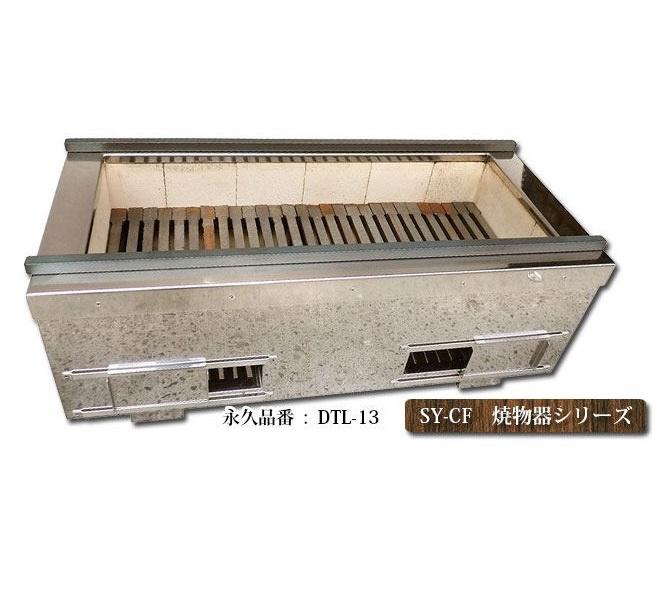 炭用耐火レンガ式焼物器 SY-CFシリーズ