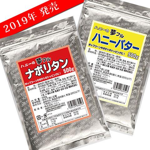 夢フル 500g ハニーバター / ナポリタン