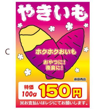 焼き芋POP 3枚送料無料セット
