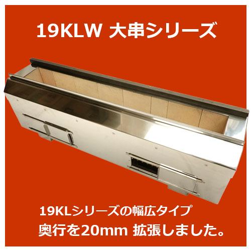 耐火レンガ 焼き鳥器 19KLW 大串シリーズ
