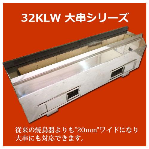 耐火レンガ 焼き鳥器 32KLW 大串シリーズ