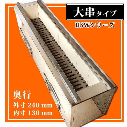 耐火レンガ 焼き鳥器 HSW 大串シリーズ