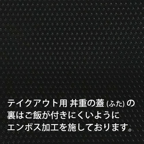 テイクアウト象足丼重 黒に松笠