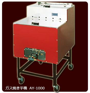 ガス式焼き芋機 いもランド AY-1000 (保温室付)