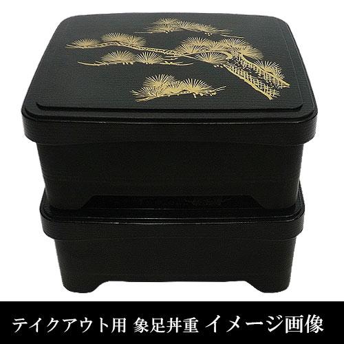 テイクアウト象足丼重 黒に竹