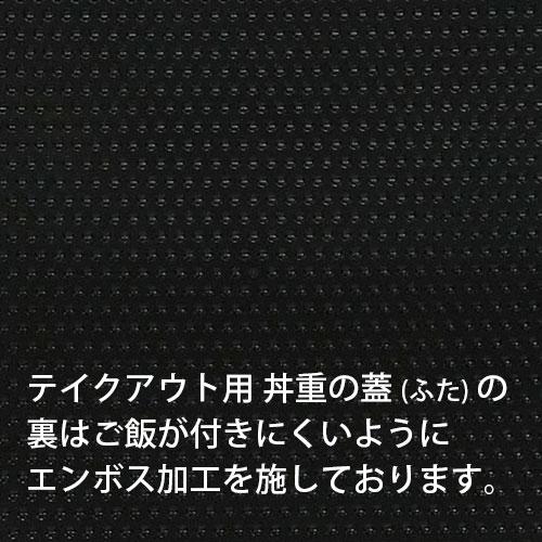 テイクアウト象足丼重 黒に赤老松