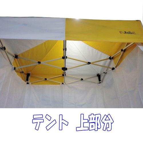 かんたんテント (1.8×1.8) イベント用