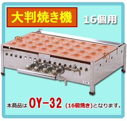 IKK 大判焼き機 OY-32 (16個焼)
