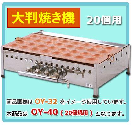 IKK 大判焼き機 OY-40 (20個焼)
