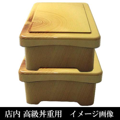天丼重 香林内朱(蓋親)