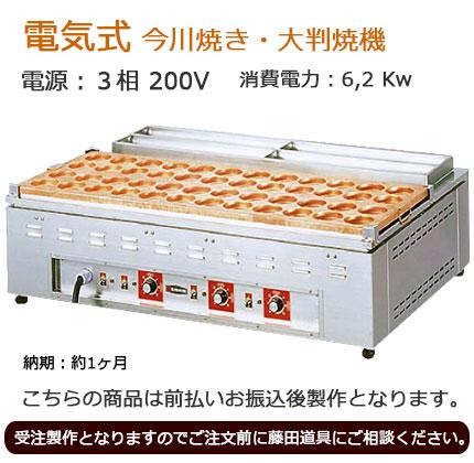 電気式 大判焼 今川焼き器 (24個焼)
