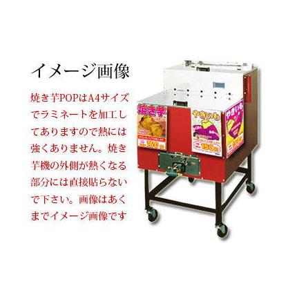 焼き芋POP(ラミネート加工)