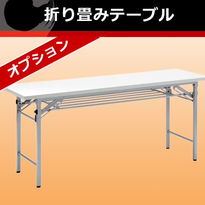 会議用テーブル 1500 (1台)