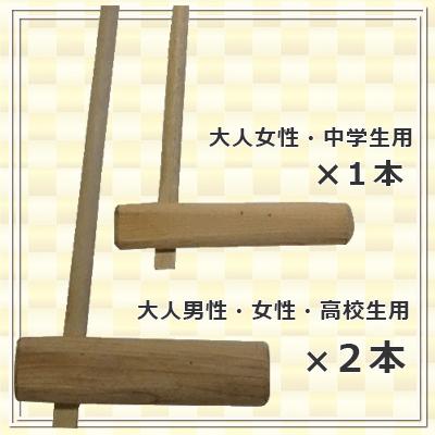 けやき臼と杵3本セット 45cm