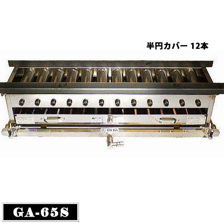 ガス式 強力焼物器  GA-65S