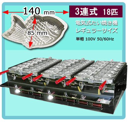 電気式 たい焼き機 3連 (18匹焼)
