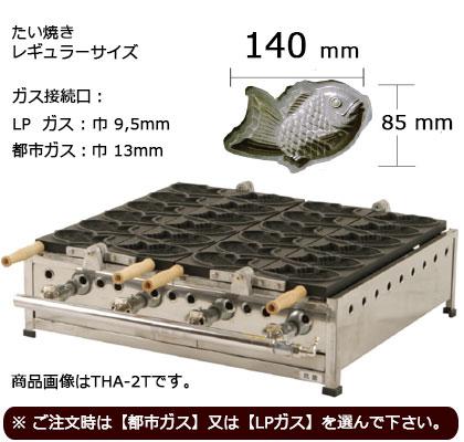 IKKたい焼き機 THAシリーズ(2連) レギュラーサイズ