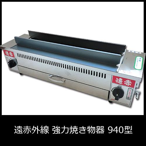 遠赤外線 強力焼き物器 940型
