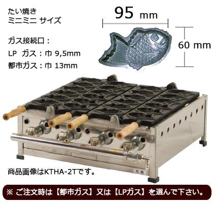 IKKたい焼き機 KTHAシリーズ(3連) スモールサイズ