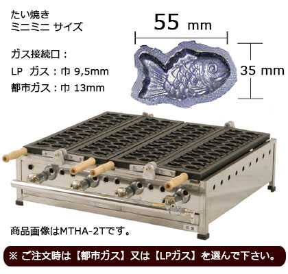 IKKたい焼き機 MTHAシリーズ(1連) ミニミニサイズ