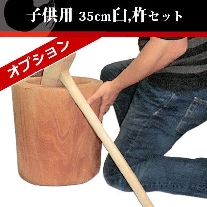 子供用 けやき臼・杵2本セット 35cm