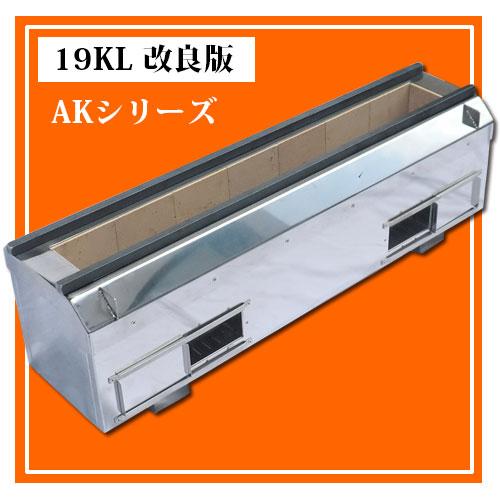 耐火レンガ焼き鳥器 AKシリーズ
